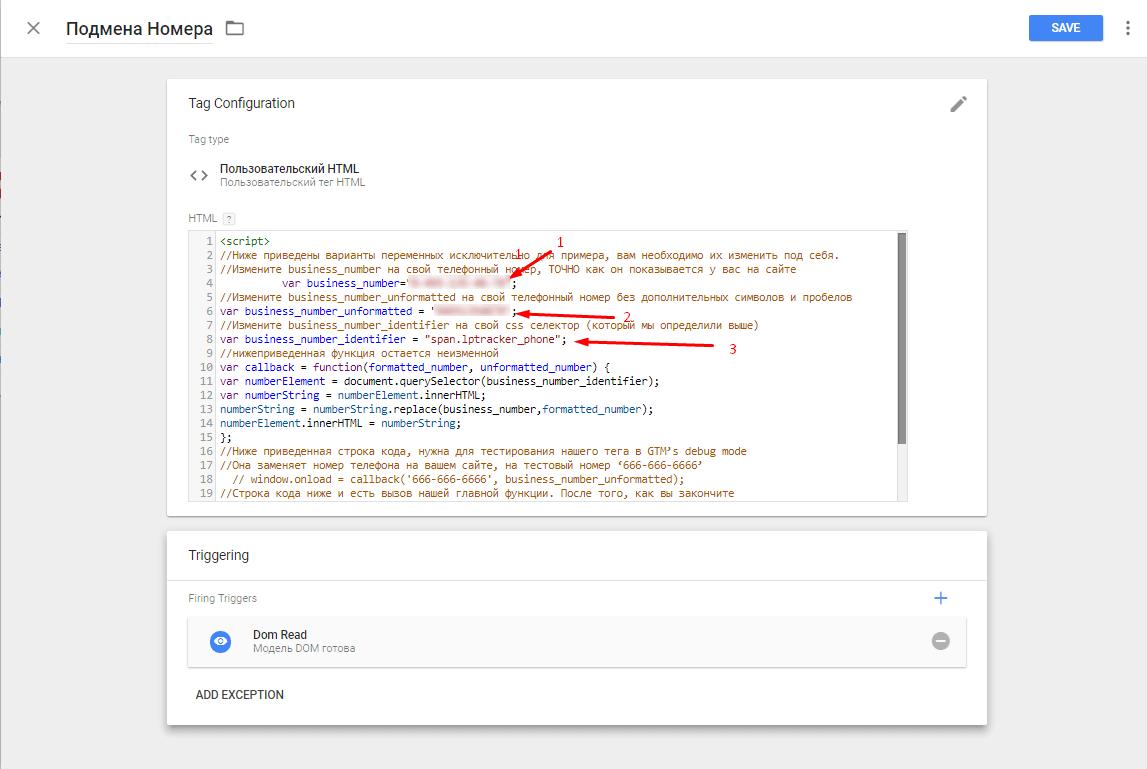 Пошаговое руководство по настройке Call Tracking от Google Ads (Adwords) через GTM