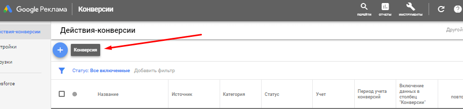 Пошаговое руководство по настройке Call Tracking от Google Ads (Adwords) через GTM