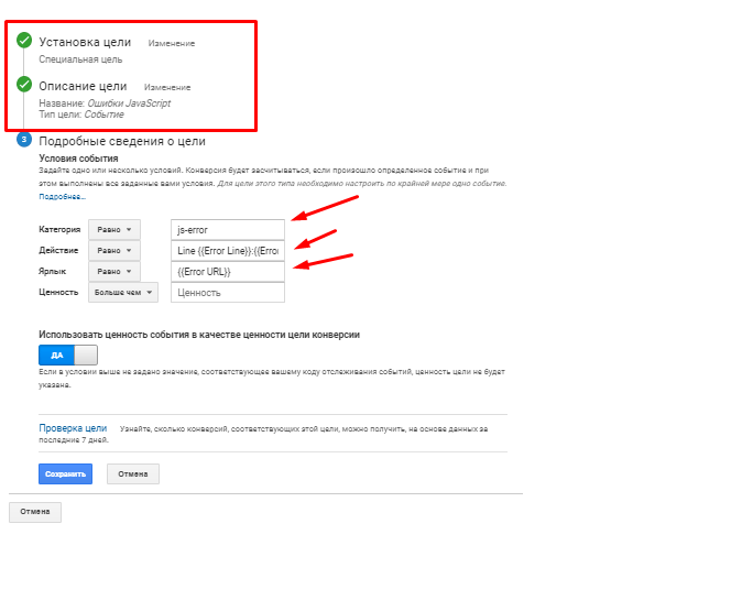 настройка js ошибки как цели в google analytics