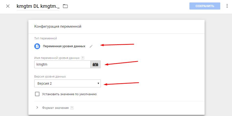 Настройка и создание переменных в GTM для Facebook Pixel CMS Webasyst