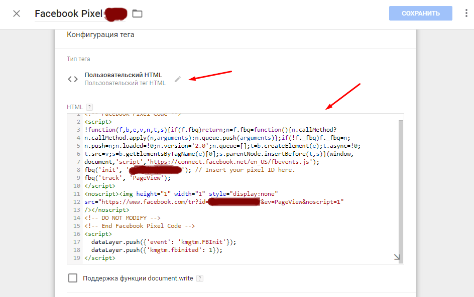 Настройка и создание тегов в GTM для facebook pixel CMS Webasyst