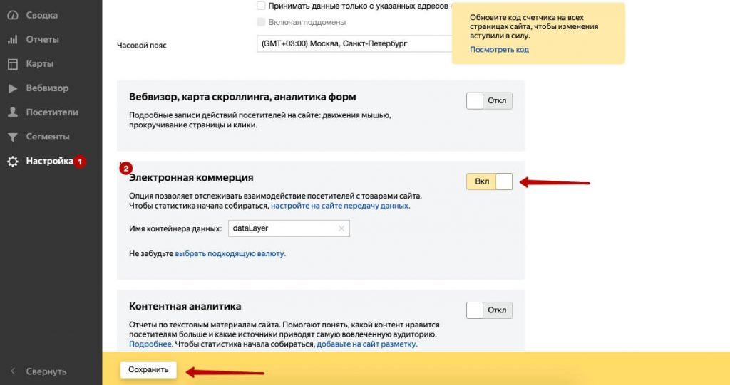 Подключения Электронной Коммерции Яндекс Метрики CMS InSales